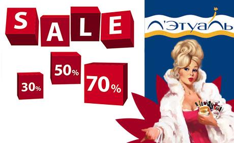 Sale 30%, 50%, 70%